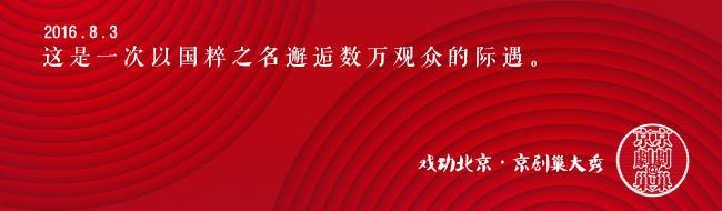 戏动北京·京剧鸟巢大秀