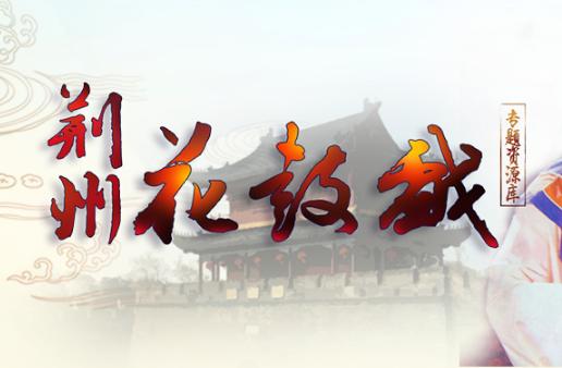 荆州花鼓戏数据库
